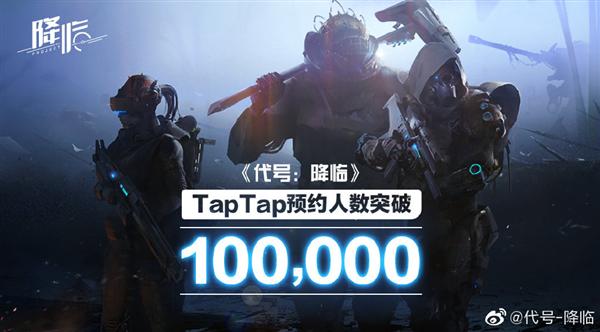 字节跳动自研!科幻手游《代号:降临》预约人数超10万