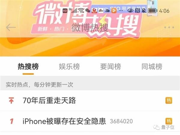 iPhone因安全漏洞上热搜 苹果:暂时无法修复 法国总统也中招-冯金伟博客园