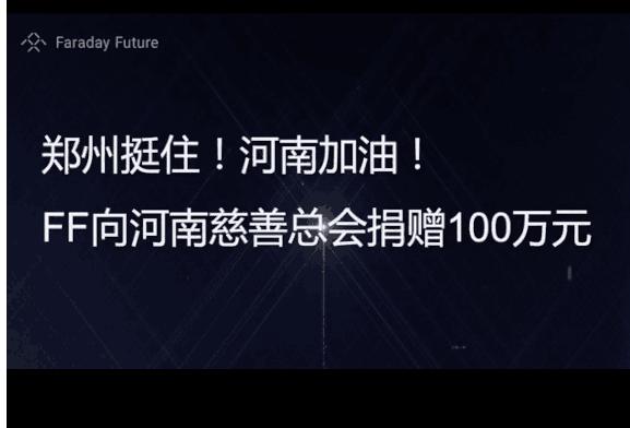 FF正式登陆纳斯达克!向河南捐赠100万元