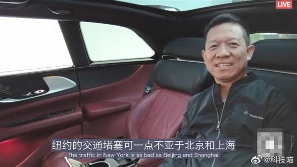法拉第未来在美上市:贾跃亭现身祝贺、公司市值已达54亿美元