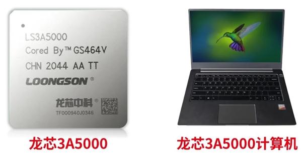 龙芯3A5000正式发布:首款自主指令系统LoongArch处理器 性能提升50%