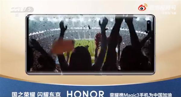 荣耀Magic 3爆料:全系双挖孔屏幕、高配有3D结构光