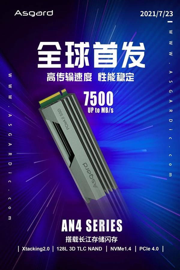 阿斯加特首款PCIe 4.0 SSD发布:英韧主控+长江存储128层闪存
