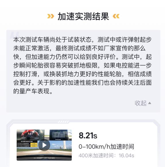 """""""国产GT-R""""传祺影豹被质疑虚标 网友:图片仅供参考"""