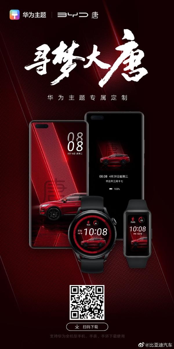华为手机上架比亚迪唐主题皮肤:赤帝红流光溢彩