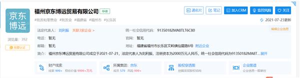 京东新公司包含整车销售业务!网友:这是要卖车了
