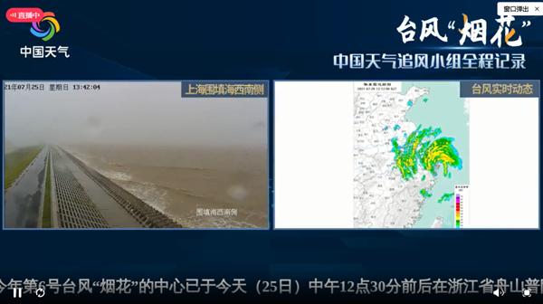 直播:台风烟花登陆浙江!强度创纪录、今明浙北将有特大暴雨