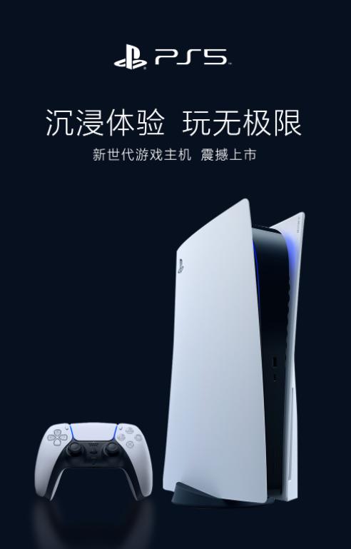 京东超10万人预约!索尼PS5国行再次开售:4428元