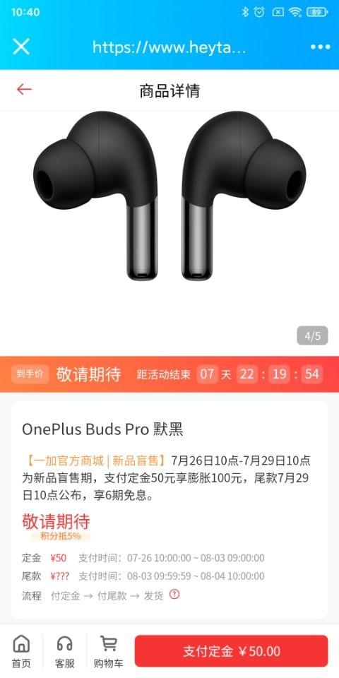 一加Buds Pro开启预售 刘作虎:项目投入千万 把耳机做到极致了