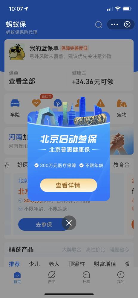 「北京普惠健康保」今日开放投保 蚂蚁保保险一键开投-冯金伟博客园