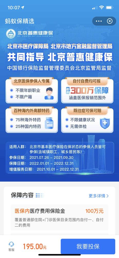 「北京普惠健康保」今日开放投保 蚂蚁保保险一键开投