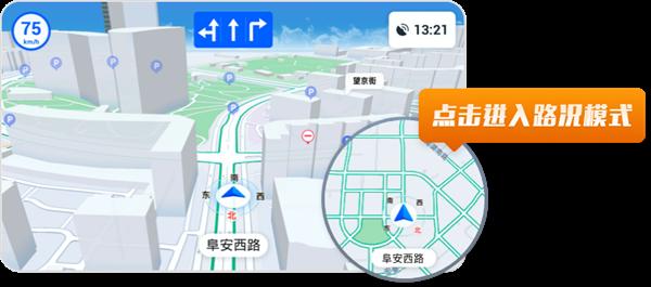 高德地图车机版V5.3正式发布:四大新功能 再不怕错过出口