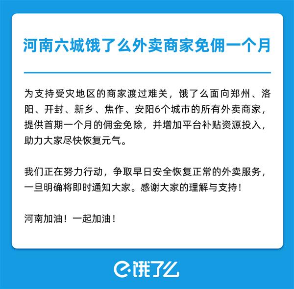 饿了么:8月份 郑州等6城市商家免佣金一个月