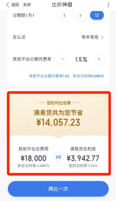 京东金条10000一年利息