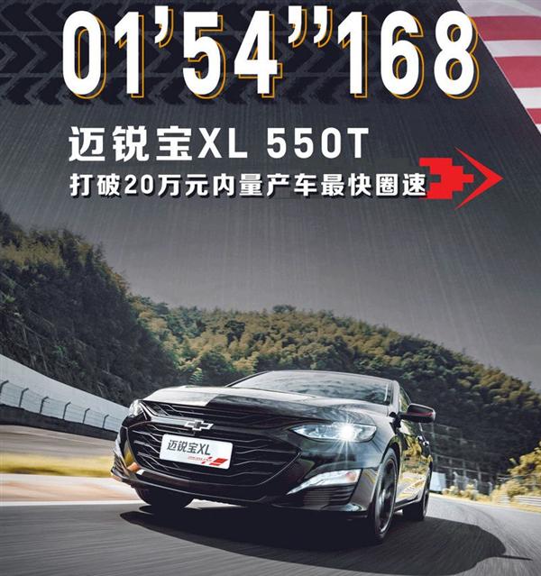 1.5T对标雅阁!雪佛兰迈锐宝XL破20万元内量产车圈速纪录