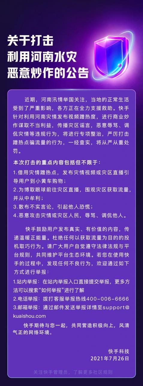快手公告:严厉打击利用河南灾情发布视频蹭热度等行为
