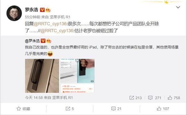 """罗永浩很多次被iPad砸脸:称""""真想把苹果公司产品团队全开除了"""""""