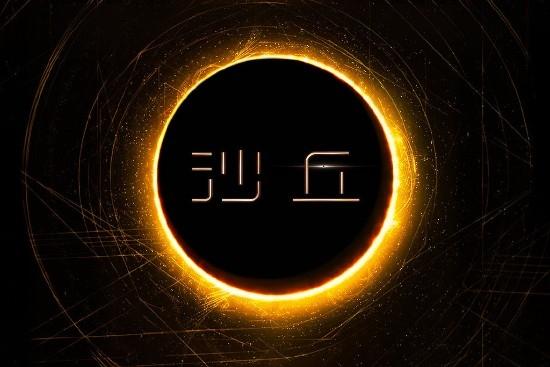科幻巨制《沙丘》中文片名及Logo正式公布 内地仍未定档