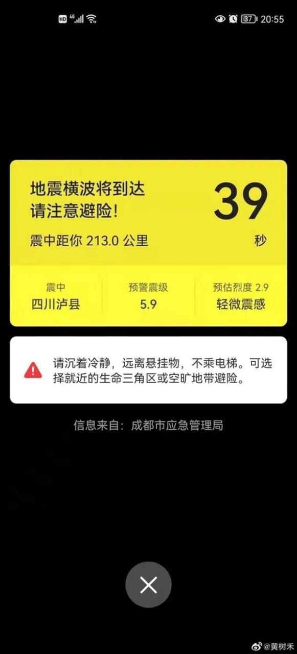 中国地震预警网全面启动示范运行:第一时间推送到电视、手机