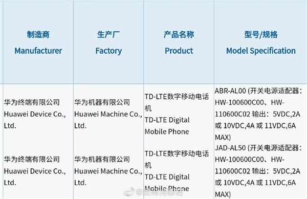 曝华为P50两款机型入网:4G版本、标配66W超级快充