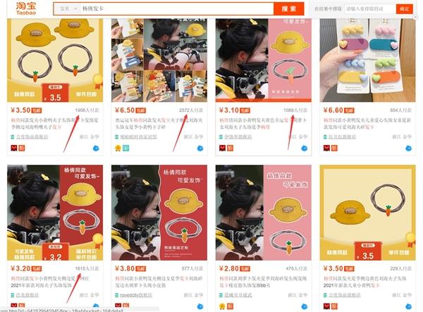 杨倩东京奥运会夺冠!同款发卡在电商、线下热销