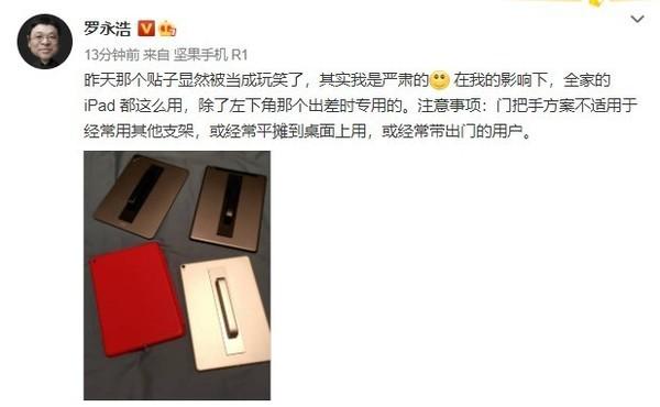 罗永浩再次晒图安利:给iPad加上门把手 我是认真的