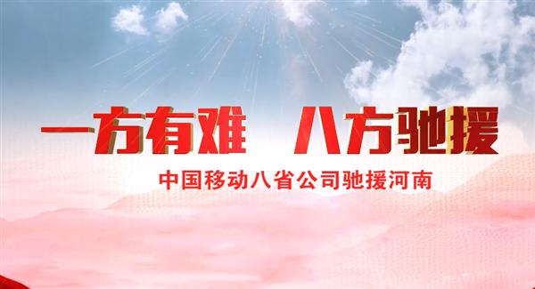 中国移动:河南宽带失效用户每日可获赠5GB全国流量