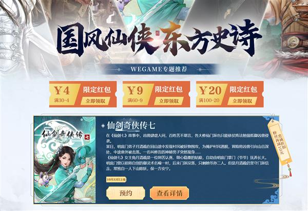 《仙剑奇侠传七》上架腾讯WeGame:最高直降30元