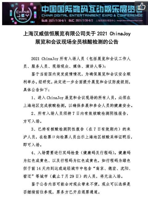 想去今年的ChinaJoy?官方发紧急公告:先做核酸检测