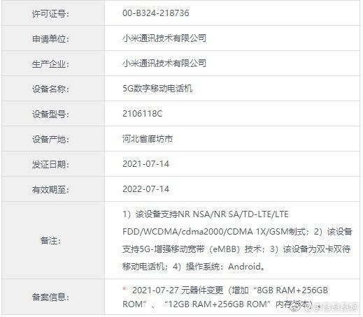 年度旗舰!小米MIX 4新版本入网:骁龙888 Plus+12GB大内存