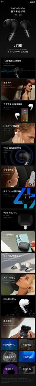 799元!一加BudsPro旗舰降噪耳机发布:40db主动降噪