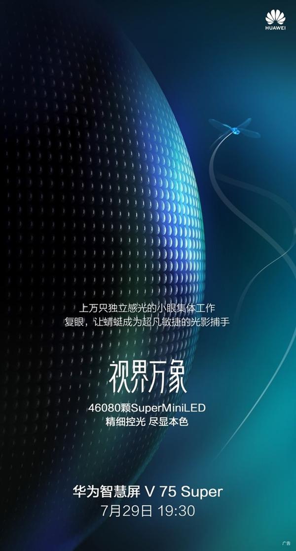 叫板OLED!华为智慧屏新品用上Mini LED显示技术:比传统LCD更优秀