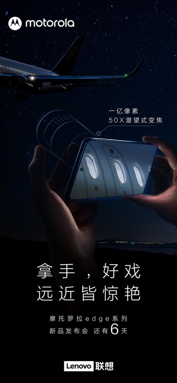 不止1亿像素!摩托罗拉新机官方剧透:50倍潜望式变焦