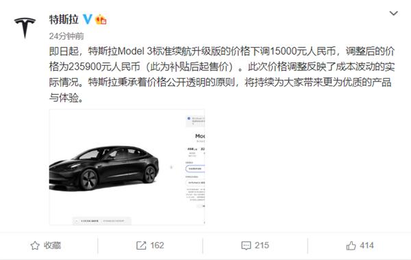 下调1.5万元!特斯拉Model 3标准续航升级版23.59万起