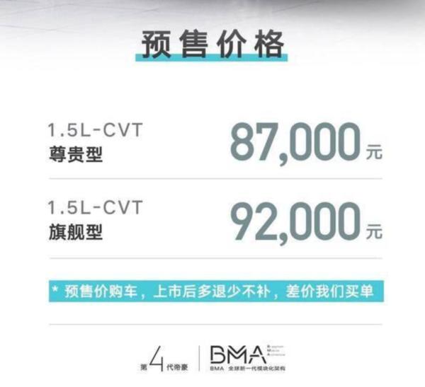 吉利第4代帝豪开启预订 全系1.5T发动机 售8.7万元起
