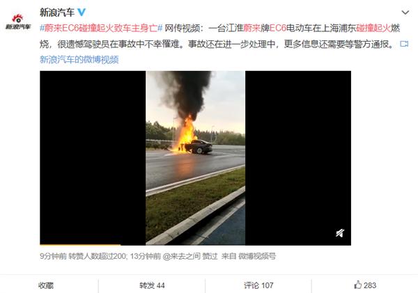 EC6碰撞起火燃烧 驾驶员不幸罹难:蔚来总经理发声