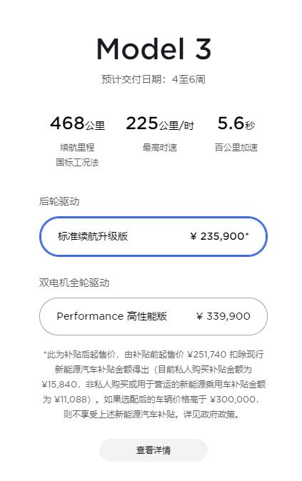 等等党赢了!国产Model 3降价1.5万 中国购买特斯拉全球最便宜