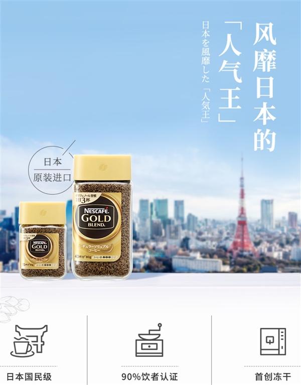 原装日本进口 雀巢黑咖啡大促:60元两瓶包邮到家