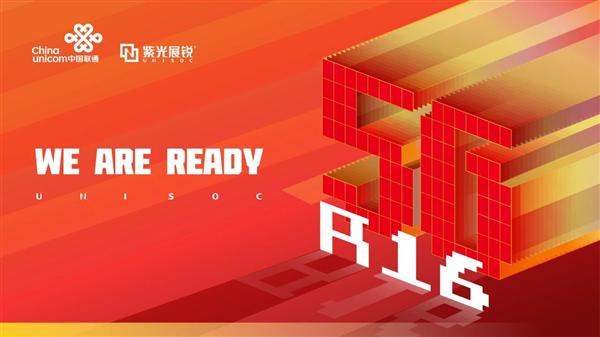 全球首个!紫光展锐联合中国联通完成5G R16协议业务验证