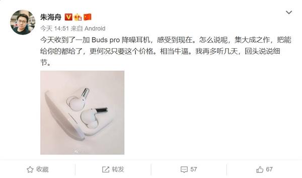 朱海舟评价一加Buds Pro降噪耳机:把能给你的都给了 相当牛