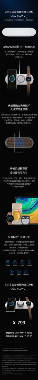 799元 华为多设备智能无线充电板发布:3台设备同时快充