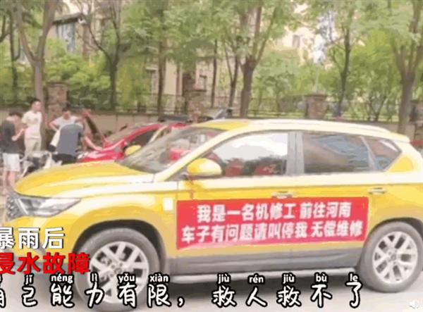 外地小伙支援郑州免费修车600辆:8成泡水车都被修好