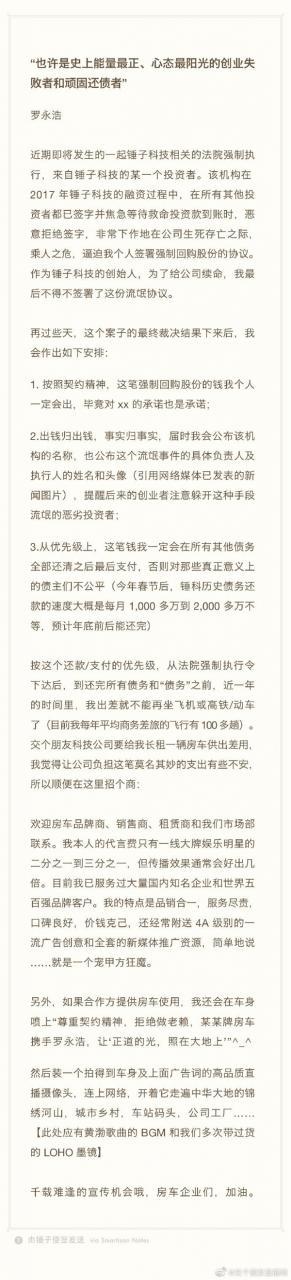 罗永浩申请撤销仲裁被驳回:曾逼迫老罗签流氓协议