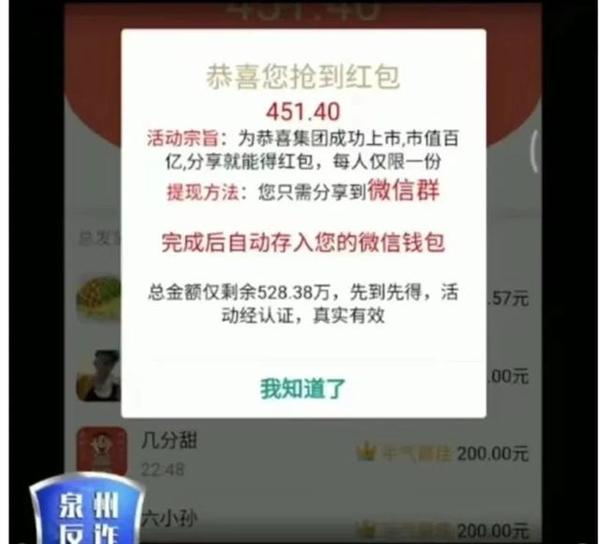 """央视曝光:有人冒充鸿星尔克官方在微信群""""派送红包""""-冯金伟博客园"""