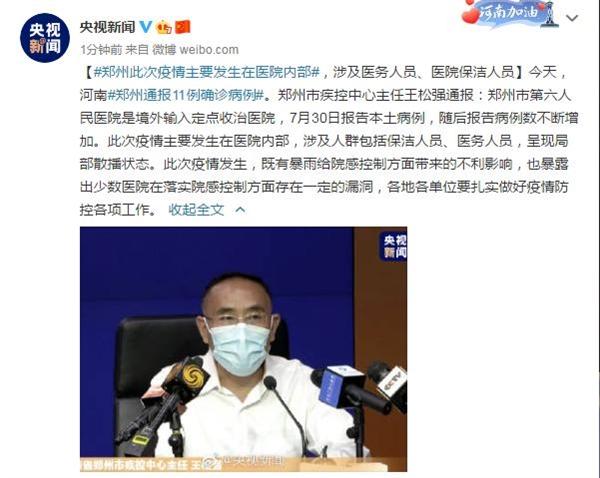 郑州11人确诊 16人无症状:此次疫情主要发生在医院内部