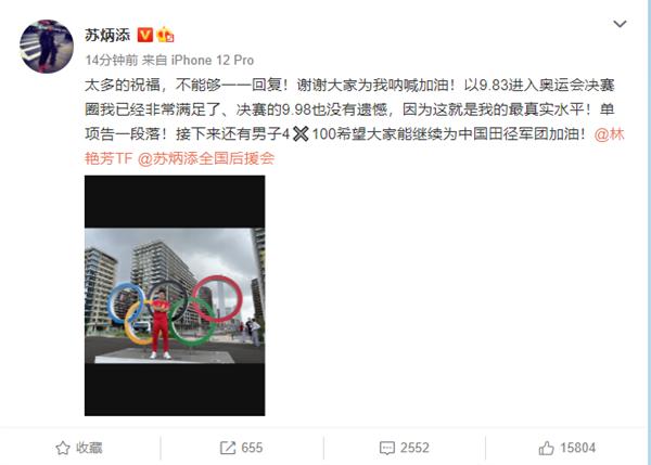 苏炳添边备战奥运边写博士论文 发微博回应祝福:没有遗憾了