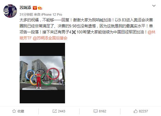奥运第六 中国飞人苏炳添:9.98秒没有遗憾、为中国田径军团加油