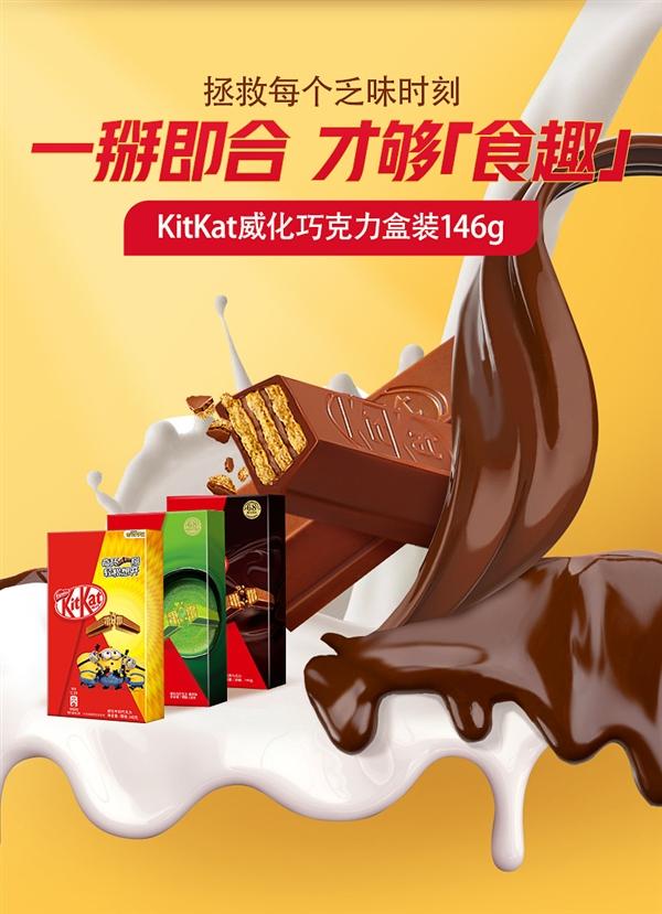 比日常便宜20块 甜到忧伤:雀巢 KitKat白巧威化8.8元/盒发车