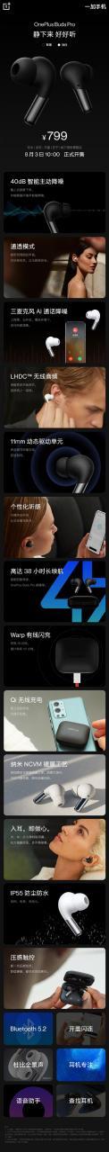 799元!一加Buds Pro明日首销:降噪效果超AirPods Pro