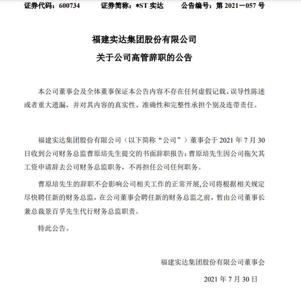 中国首家上市IT企业引围观:高管遭拖欠工资愤而辞职